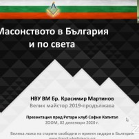 (20201202) Public lecture of the MW GM Br. Krasimir Martinov at Rotary Club (+VID)