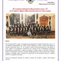 (20210107) 20-годишен юбилей на Върховния съвет, 33° на Стария и Приет Шотландски ритуал в България