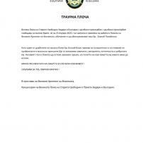 (20201023) Траурна плоча, У Бр. Благой Панайотов
