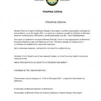 (20201026) Траурна плоча, У Бр. Ганчо Карабаджаков