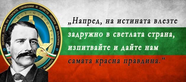 Георги Стойков Раковски - български масон